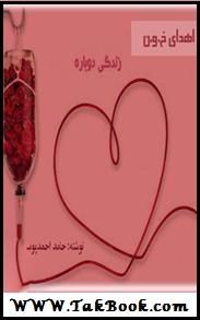 دانلود کتاب اهدای خون