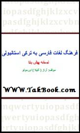 دانلود کتاب فرهنگ لغات فارسی به ترکی استانبولی