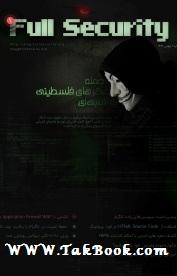 دانلود مجله تخصصی امنیت اطلاعات فول سکوریتی 1