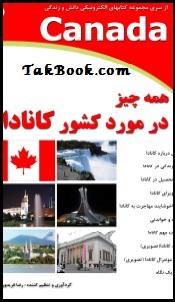 دانلود کتاب همه چیز در مورد کشور کانادا