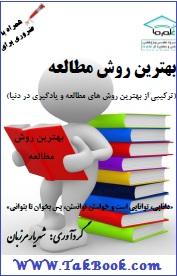 دانلود کتاب بهترین روش مطالعه
