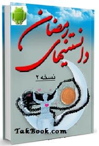 دانلود کتاب اندروید دانستنیهای رمضان 2