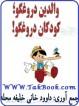 دانلود کتاب والدین دروغگو کودکان دروغگو