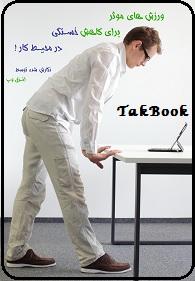 دانلود کتاب ورزش های موثر برای کاهش خستگی در محیط کار