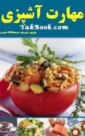 دانلود مجله مهارت آشپزی