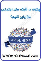 دانلود کتاب چگونه در شبکه های اجتماعی بازاریابی کنیم؟