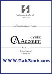 دانلود کتاب راهنمای حسابداری Cyber Account