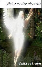دانلود کتاب شیوه ی نامه نوشتن به فرشتگان