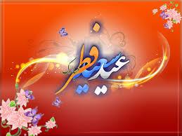 عید قشنگ معنوی