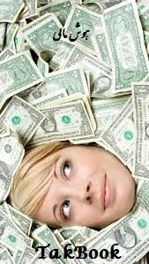 دانلود کتاب هوش مالی تان را تقویت کنید