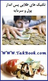دانلود کتاب تکنیک های پس انداز پول