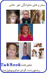 دانلود کتاب سندرم های خانوادگی غیر عادی
