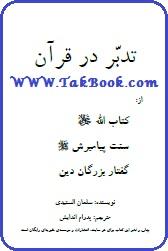 دانلود کتاب تدبر در قرآن