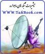 تاثیرات شبکه های ماهواره ای بر سبک زندگی ایرانی