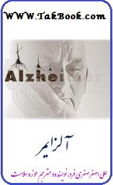 دانلود کتاب آلزایمر