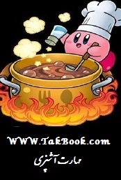 دانلود مجله مهارت آشپزی 2