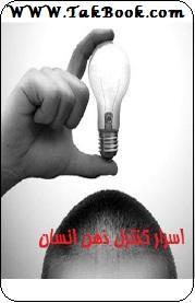 دانلود کتاب اسرار کنترل ذهن انسان
