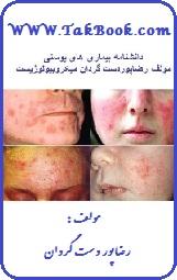 دانلود کتاب دانشنامه بیماری های پوستی