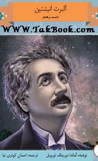 دانلود کتاب آلبرت انیشتین ، دانشمند پر افتخار
