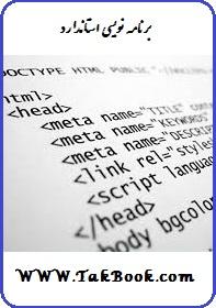 دانلود کتاب برنامه نویسی استاندارد