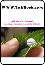 دانلود کتاب دانشنامه داروها با منشا گیاهی