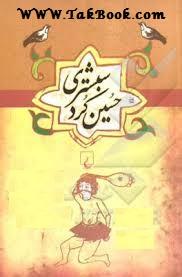 دانلود کتاب حسین کرد
