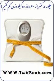 دانلود کتاب چطور در کمتر از 60 روز ده کیلو وزن کم کنیم ؟