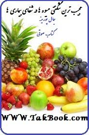 دانلود کتاب صوتی معجزه میوه ها