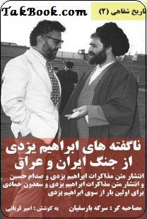 دانلود کتاب ناگفته های ابراهیم یزدی از جنگ ایران و عراق