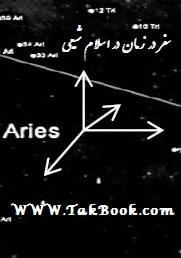 دانلود رایگان کتاب سفر در زمان در اسلام شیعی