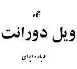 نگاه «ویل دورانت» درباره ایران