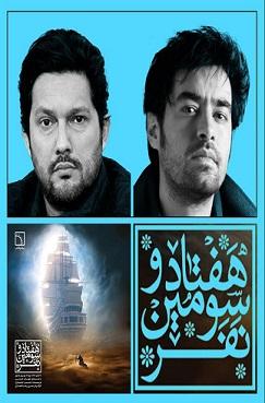 کتاب صوتی هفتاد و سومین نفر با صدای شهاب حسینی و حامد بهداد
