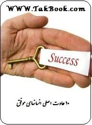 دانلود کتاب 10 عادت اصلی انسان های موفق