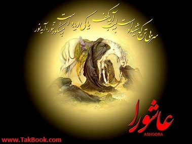 خطبه امام حسین (ع) در روز عاشورا و واقعه عاشورا