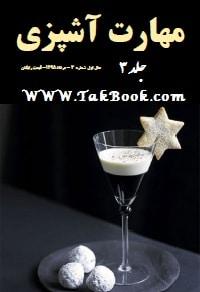 دانلود مجله مهارت آشپزی 3