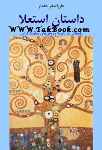 دانلود کتاب داستان استعلا _ پژوهشی در باورها و روش های معنویت گرایی