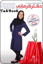 دانلود مجله الکترونیکی رژیم و سلامت دکتر کرمانی شماره شانزدهم