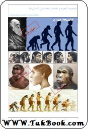 کتاب فرضیه خلقت نخستین انسان ها