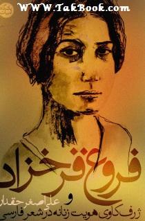 دانلود کتاب فروغ و هویت زنانه