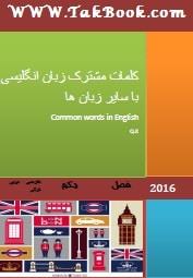 دانلود کتاب کلمات مشترک در زبان انگلیسی با سایر زبان ها