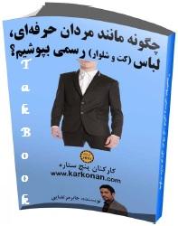 کتاب چگونه مانند مردان حرفه ای لباس رسمی بپوشیم ؟
