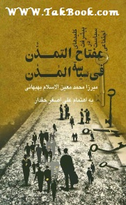 دانلود کتاب مفتاح التمدن فی سیاسه المدن