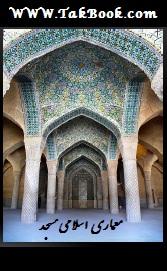 دانلود کتاب معماری اسلامی مسجد
