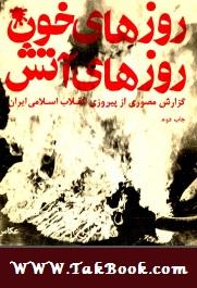 کتاب روزهای خون روزهای آتش