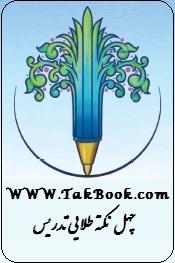 دانلود کتاب 40 نکته طلایی تدریس