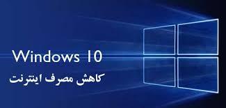 کاهش مصرف پهنای باند ویندوز 10