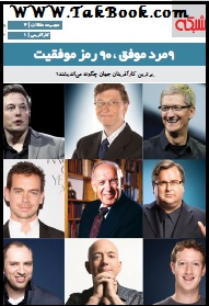 دانلود کتاب 9 مرد موفق 90 رمز موفقیت