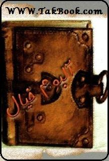 دانلود کتاب رمان آلبوم خیال