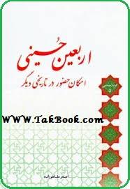 دانلود کتاب اربعین حسینی _ امکان حضور در تاریخی دیگر