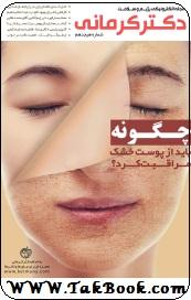 دانلود مجله رژیم دکتر کرمانی _ شماره 18
